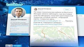 На автодороге Магадан Якутск появились новые участки с сотовой связью