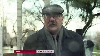 Томичи почтили память жертв красного террора