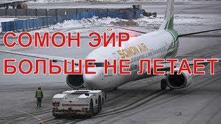 Таджикским авиакомпаниям закрыли российское небо/Сомон Эйр парвозхоро ба чанд шахри Русия катъ кард