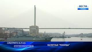 """""""Вести: Приморье"""": Как Приморье отреагировало на падение рубля?"""