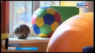 """В Астрахани учат ходить и говорить """"особенных"""" детей"""