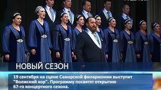 """19 сентября на сцене Самарской филармонии выступит """"Волжский хор"""""""