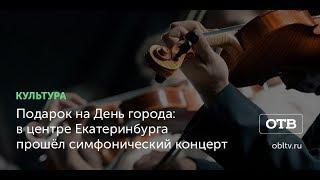 Подарок на День города: в центре Екатеринбурга прошёл симфонический концерт