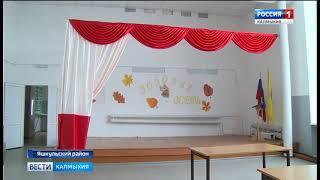 Проведен капитальный ремонт в школе Улан-Эрге