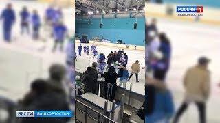 Матч юных хоккеистов «Салавата Юлаева» закончился массовой дракой