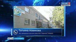 Ясли в детсаду Бердска закрыли из-за холода и ОРВИ детей