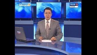 Вести Бурятия. 10-00 (на бурятском языке). Эфир от 06.04.2018