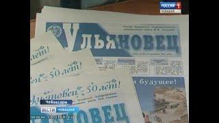 Газета «Ульяновец» празднует полувековой юбилей