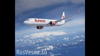 Происшествие.  На борту рухнувшего Boeing 737 было 188 человек найдены обломки самолёта и вещи