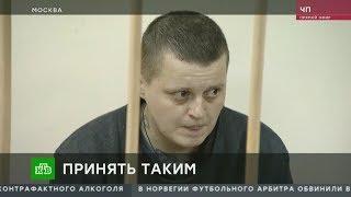 Трансгендера мошенника из Москвы отправили в женское СИЗО