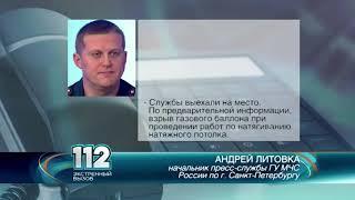 В многоэтажке Санкт-Петербурга прогремел взрыв