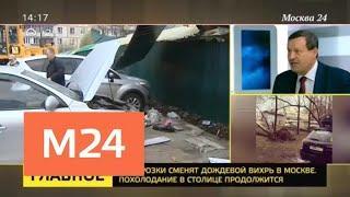 Синоптики обещают москвичам мартовский холод в апреле - Москва 24