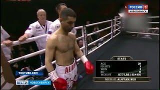 Новосибирский боксер Миша Алоян сегодня сразится в Екатеринбурге