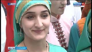 В Калмыкии открывается Межрегиональный фольклорный фестиваль