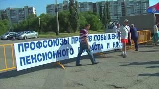 Протестная акция против повышения пенсионного возраста