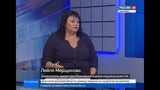 РОССИЯ 24 ИВАНОВО ВЕСТИ ИНТЕРВЬЮ МЕРЩИКОВА Л Х