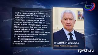 Владимир Васильев поздравил дагестанцев с Днем единства народов республики
