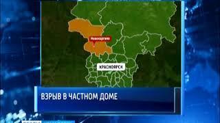 Пятеро детей пострадали в результате взрыва нагревательного котла в Енисейском районе