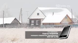 Пропущенный вызов стоил жителю Торбеевского района жизни
