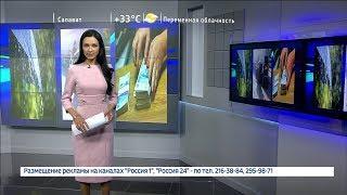 Вести-24. Башкортостан – 03.07.18