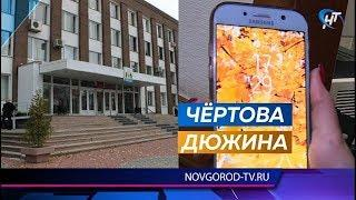 За кресло мэра Великого Новгорода поборются 13 претендентов