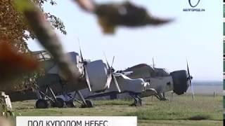 Проверка на смелость пройдена: сотрудники «Белгород-медиа» совершили прыжок с парашютом