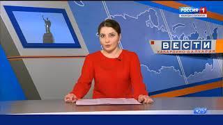 Вести  Кабардино Балкария 26 04 18 17 40