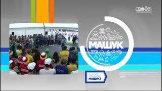 День Live. Образовательные мастер-классы на форуме «Машук-2018»