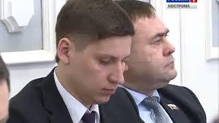 В Костромской облдуме ратифицировали соглашение с Минфином о графике погашения бюджетных кредитов