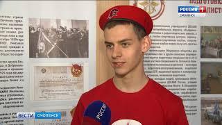 В Смоленске прошли соревнования юнармейцев
