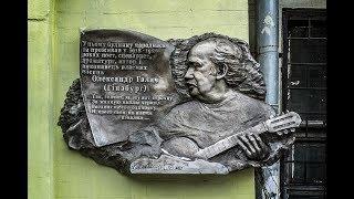 «Самый гражданский поэт». 100 лет Александру Галичу