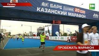 В столице прошёл крупнейший старт спортивного календаря -  Казанский марафон. ТНВ