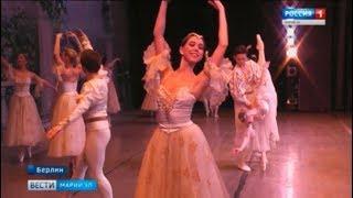 Около 3000 жителей Германии открыли для себя балет и живопись Марий Эл - Вести Марий Эл