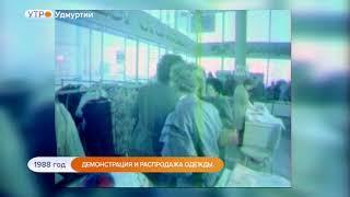 1988 год. Демонстрация и распродажа одежды