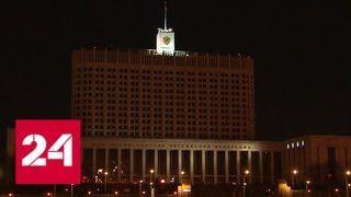 """""""Час Земли"""": российские города поддержали всемирную акцию - Россия 24"""