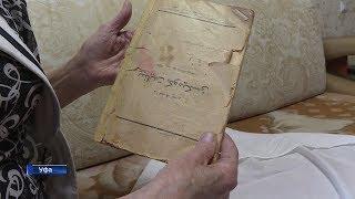 В Уфе обнаружено уникальное издание Уголовного кодекса на арабском языке
