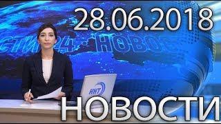 Новости Дагестан за 28.06.2018 год