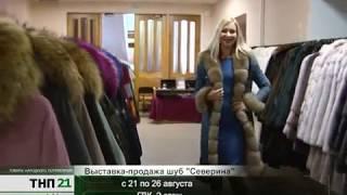 """Более пяти тысяч моделей шуб представила """"Северина"""" в Биробиджане(РИА Биробиджан)"""