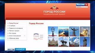Йошкар-Ола может стать лучшим городом России - Вести Марий Эл