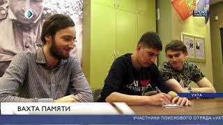 """Ухтинец"" отправился на Вахту Памяти"