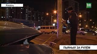 Пьяный водитель врезался в столб на перекрёстке проспекта Амирхана и улицы Сибгата Хакима - ТНВ