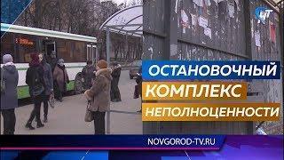 Новгородцы недовольны остановочными комплексами в областном центре