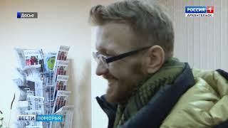 Концерт в поддержку архангельского журналиста — Романа Соколова состоится в Северодвинске