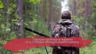 Охотник случайно застрелил своего приятеля