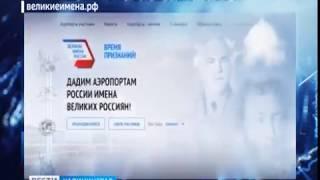 Более 200 калининградцев проголосовали в рамках проекта «Великие имена России»