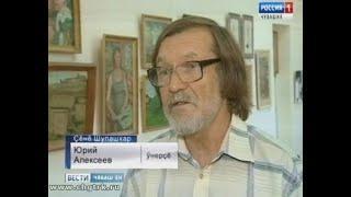Художник пулассине ачаранах пĕлнĕ