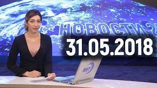 Новости Дагестан за 31. 05. 2018 год.