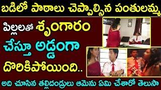 Viral Incident Between Student And Teacher || News updates In Telugu || jilebi