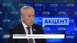 """""""Акцент с Евгением Ениным"""": Вячеслав Погудин"""