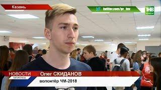 2300 волонтёров станут помощниками Чемпионата мира - ТНВ
